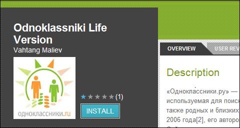 Vahtang Maliev, Odnoklassniki