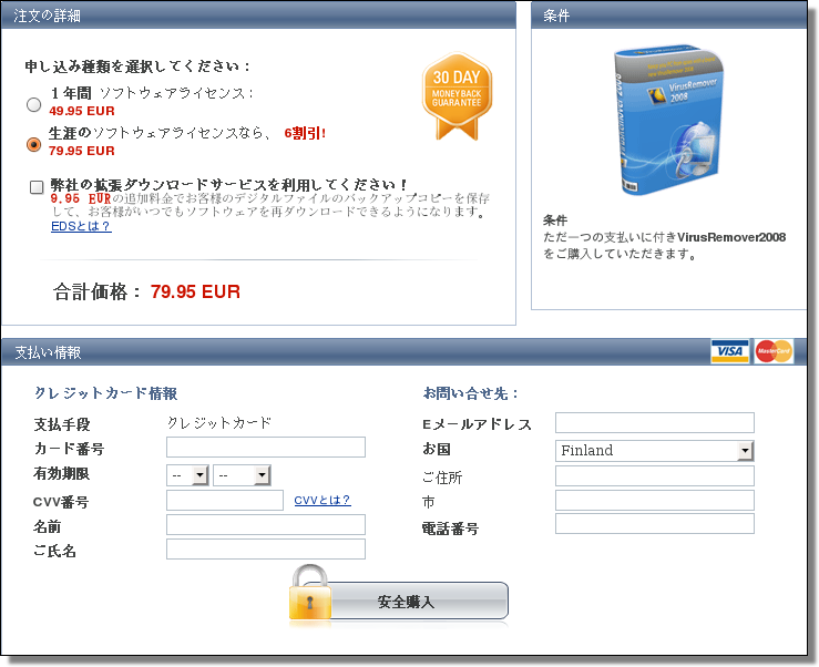 VirusRemover2008, Buy Japanese