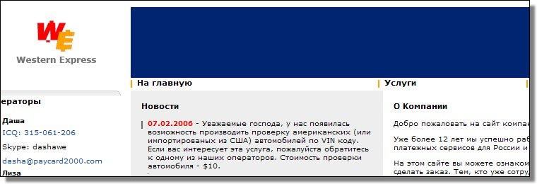 Western Express - PayCard2000