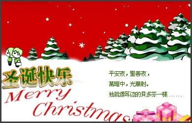 Christmas.exe Image
