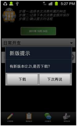 droidkungfu_update1