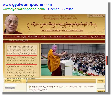 gyalwarinpoche.com, cached image