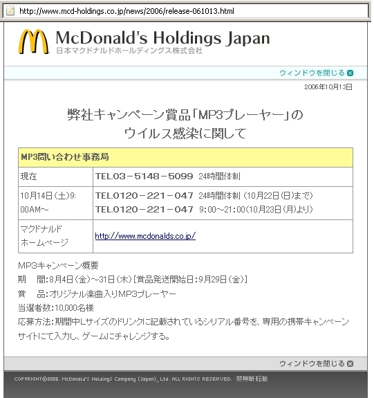 Snippet from http://www.mcd-holdings.co.jp/news/2006/release-061013.html
