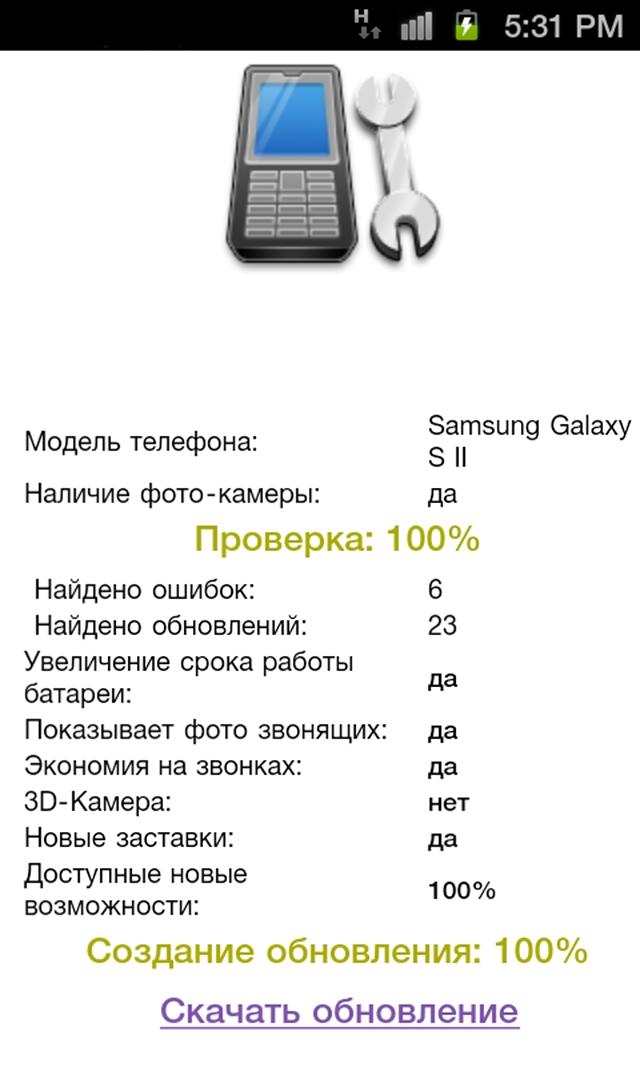 phone optimizer scan