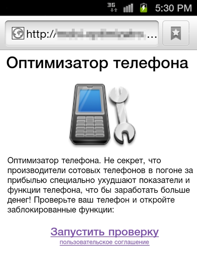 phone_optimizer_text