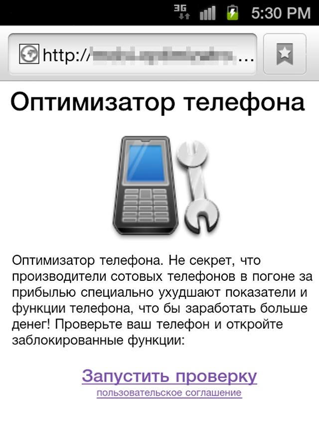 phone_optimizer_text