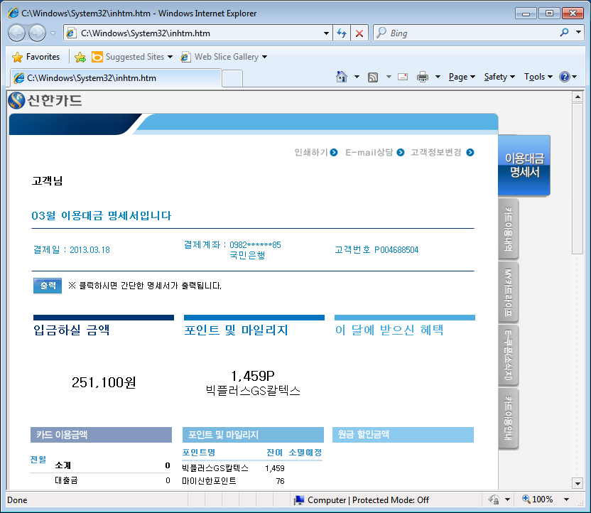 HTML decoy document