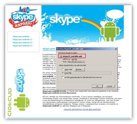 skype_apk (25k image)