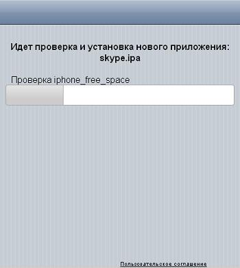 skype_iphone (24k image)