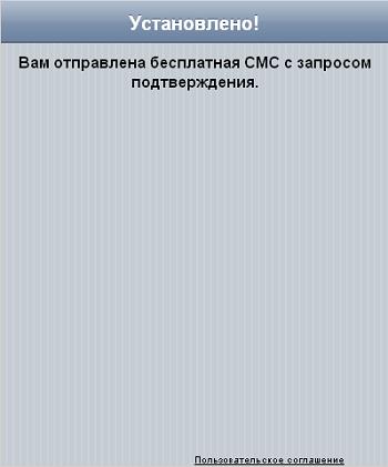 skype_iphone_confirm (25k image)
