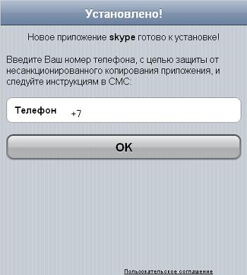 skype_iphone_sms (47k image)