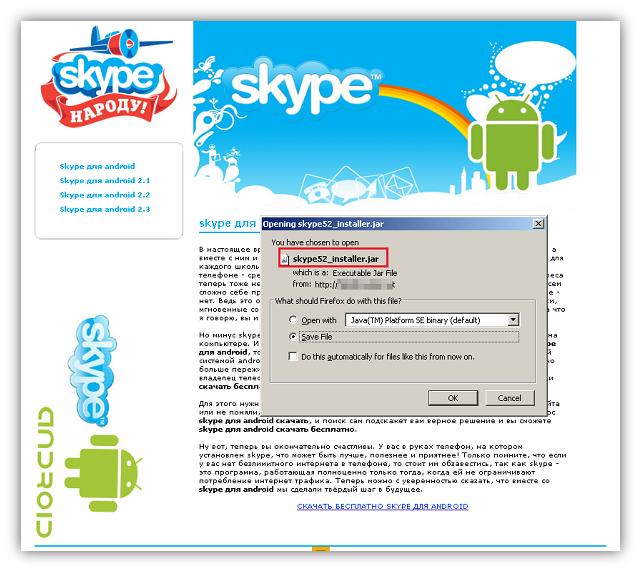 skype_jar (216k image)