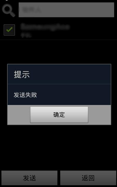 AdBoo sending fail
