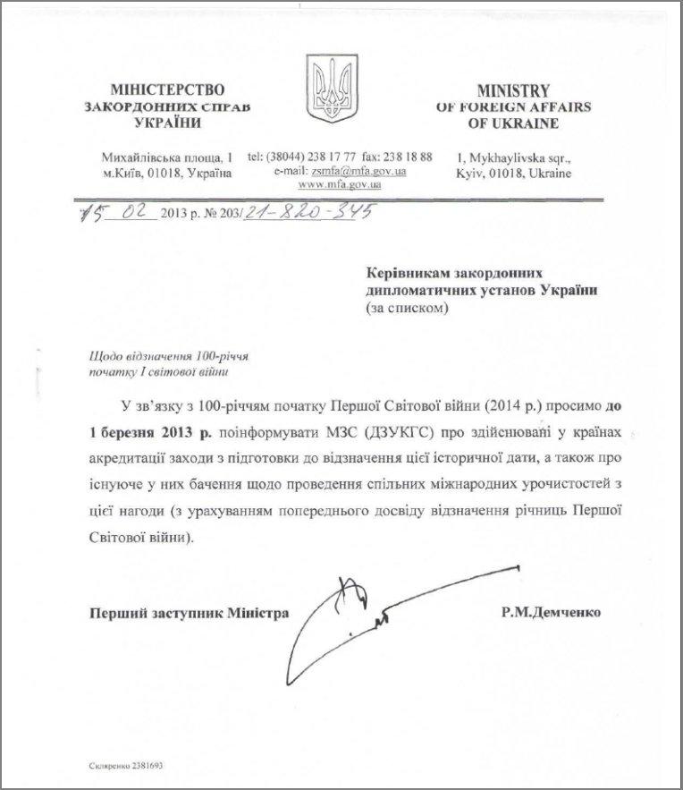 Ukraine MiniDuke