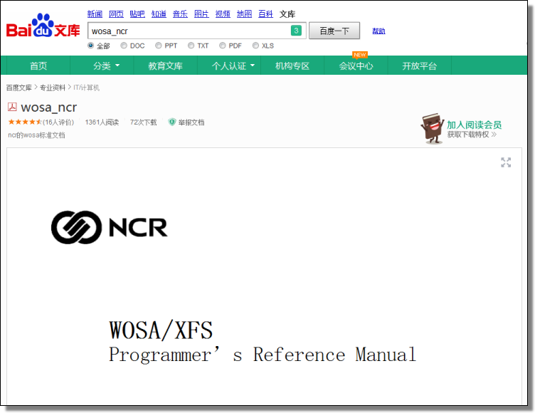 WOSA/XFS Programer's Reference Manual